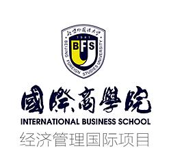 北京外国语大学国际商学院经济管理国际项目